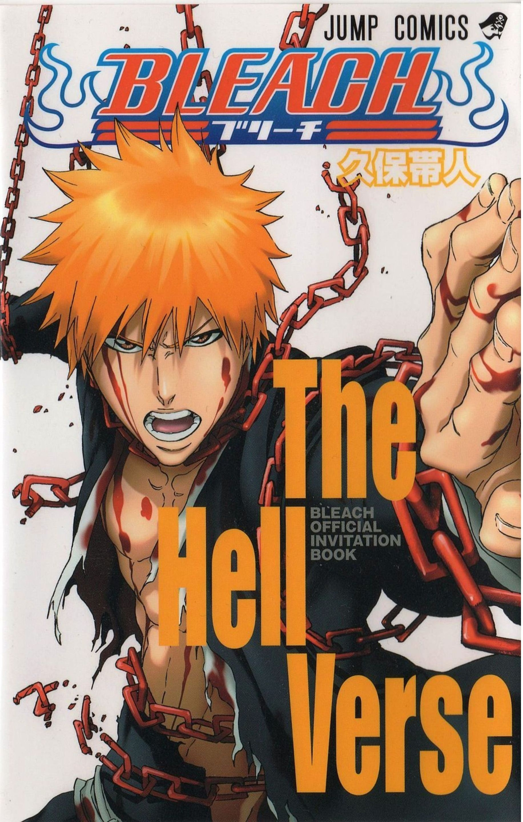 Bleach The Movie 4
