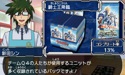 Cardfight for the 3DS Shin_telling_you_about_packs_%28Cardfight!!_Vanguard_Ride_to_Victory%29