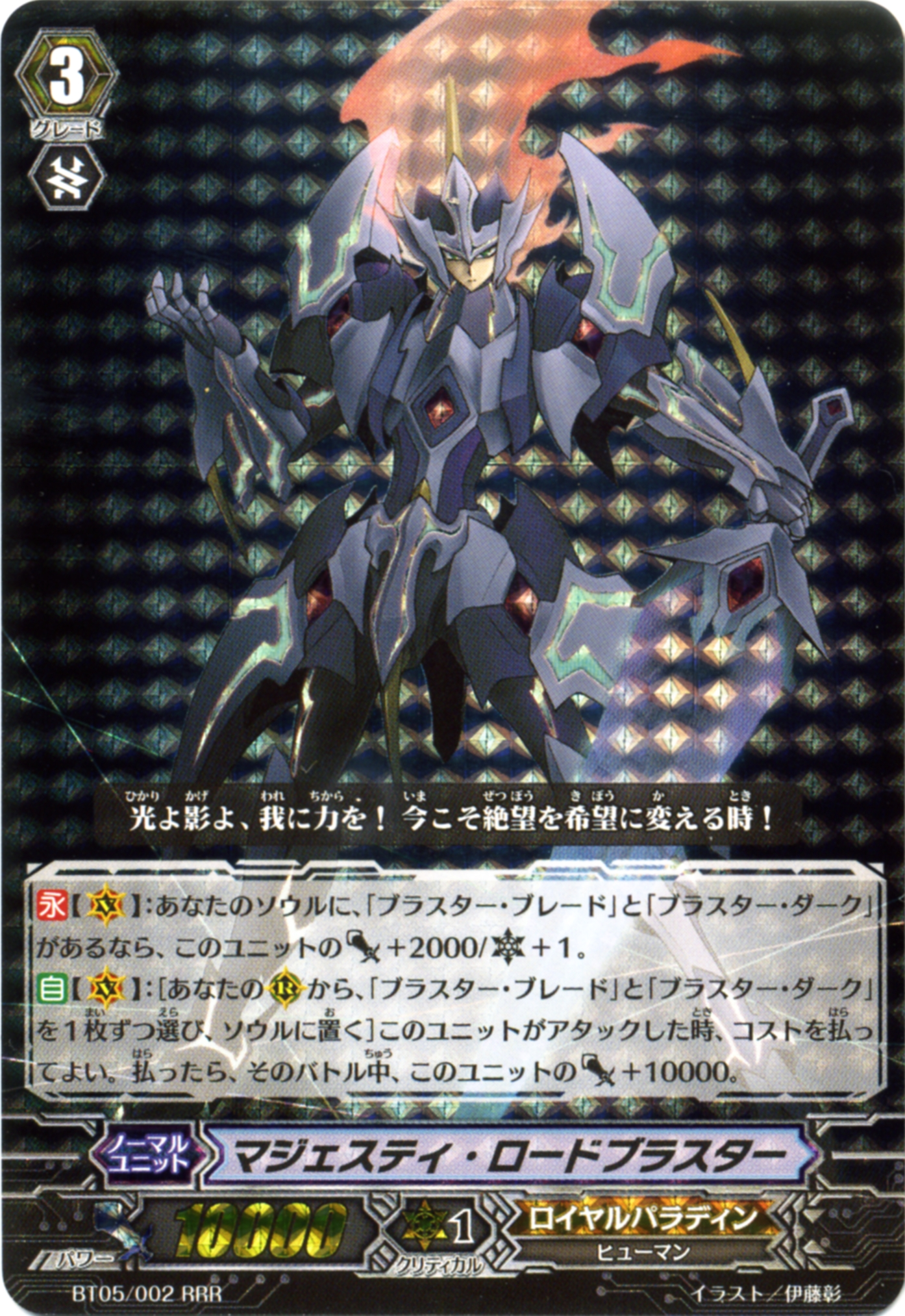 MAJESTY LORD BLASTER - Cardfight!! Vanguard Wiki