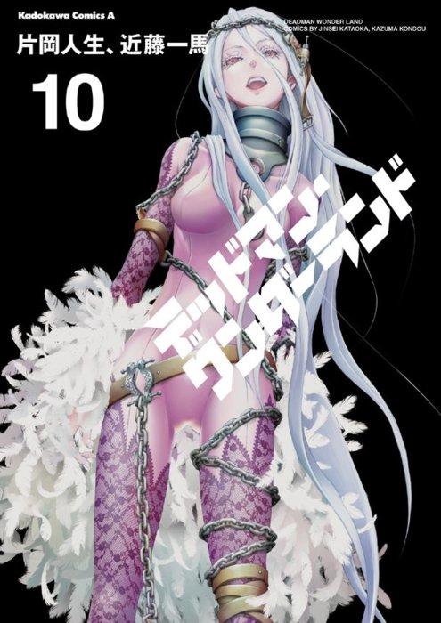 Natsu & Lucy Volume_10