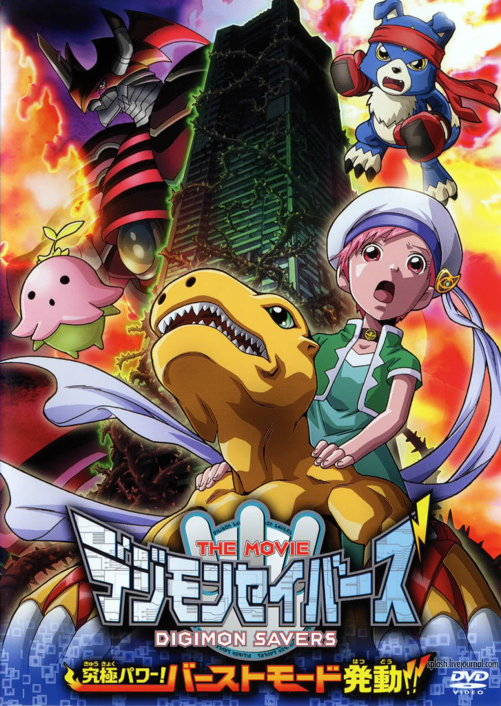 Digimon Savers - The Movie: Kyuukyoku Power! Burst Mode Hatsudou!!  Digimon_movie_8
