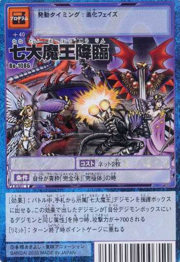 Seven Great Demon Lords - Digimon Wiki: Join us on a cyber ...