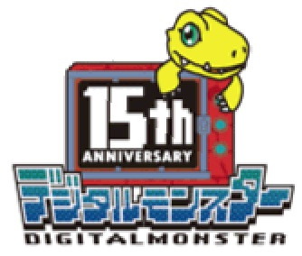 Concurso de logo Digital_Monster_15th_Anniversary_Logo