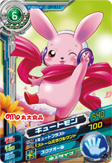 SDT Game http://digimon.wikia.com/wiki/File:Cutemon_DP-M11_(SDT).png