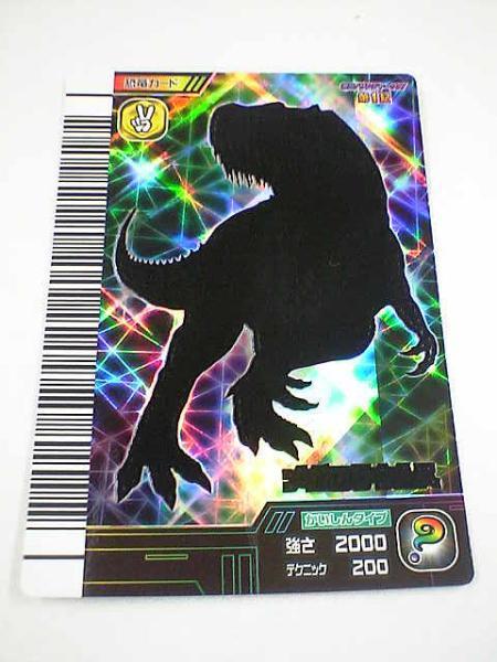 Megalosaurus card jpgDinosaur King Megalosaurus Card