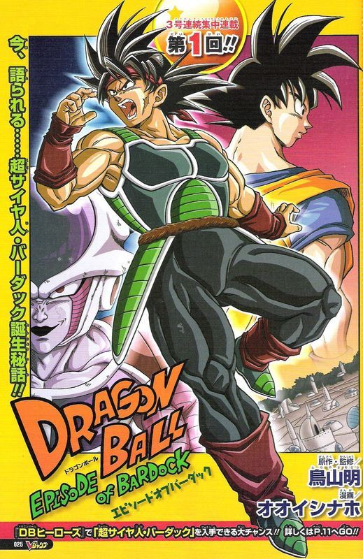 [MU]Dragon Ball Z - OAV - The Episode of Bardock Vostfr 2011