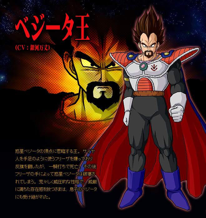 dragon ball z characters vegeta. King Vegeta - Dragon Ball Wiki