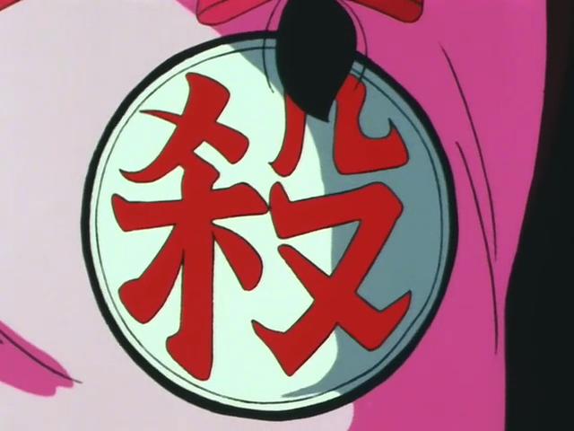 Tao wears this kanji on the