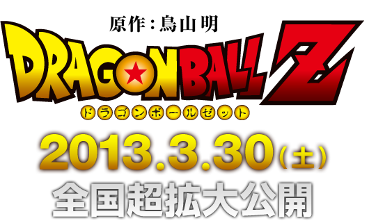 Dragon Ball Z(2013)La Batalla de los Dioses (Info)