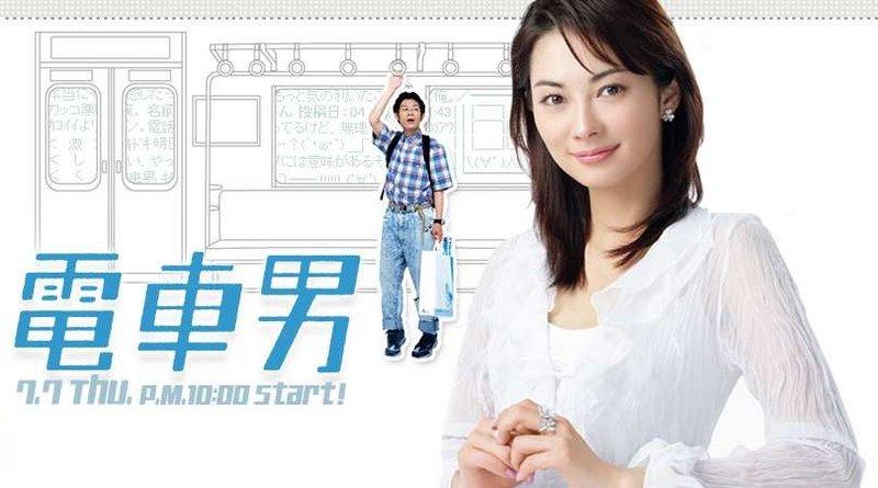 Densa Otoko (Comedia romántica) Denshaotoko