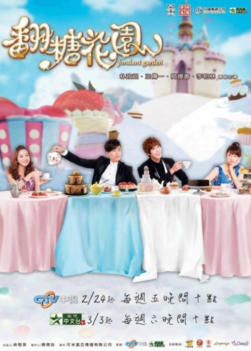 Fondant Garden ep 13 eng Subtitle Available