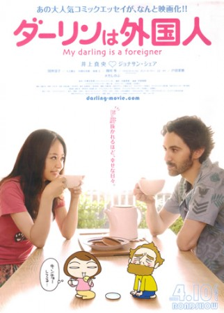 http://images.wikia.com/drama/es/images/2/28/My-Darling-Is-A-Foreigner-322x450.jpg