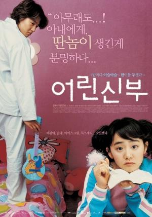 Novelas Coreanas Mi Pequena Novia