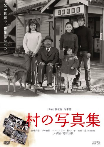 Mura no shashinshuu movie