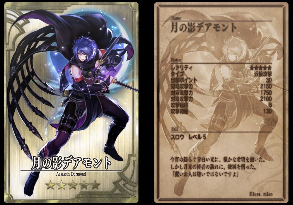 Character look-alikes Dermond