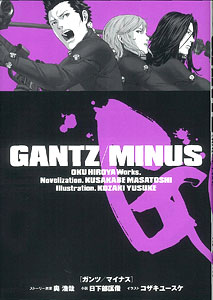 curiosidad que encontre Gantz-Minus_cover