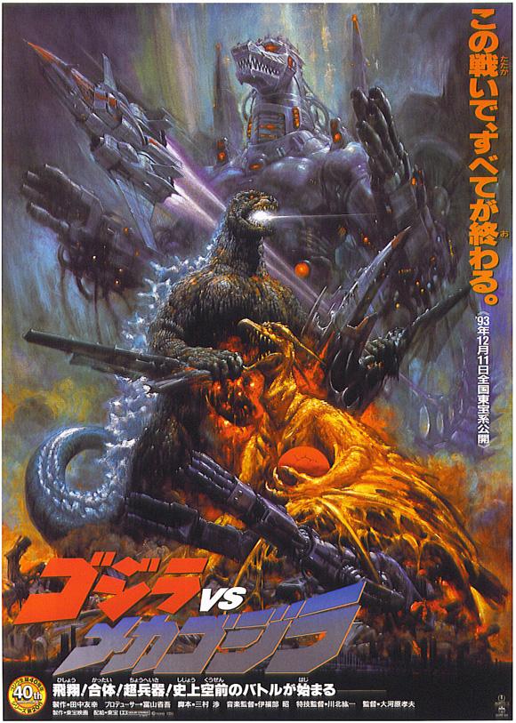 Gr  246   223 e dieser Vorschau  342   215  479 Pixel   Weitere Aufl  246 sung  171    Godzilla Vs Mechagodzilla 2 Toys