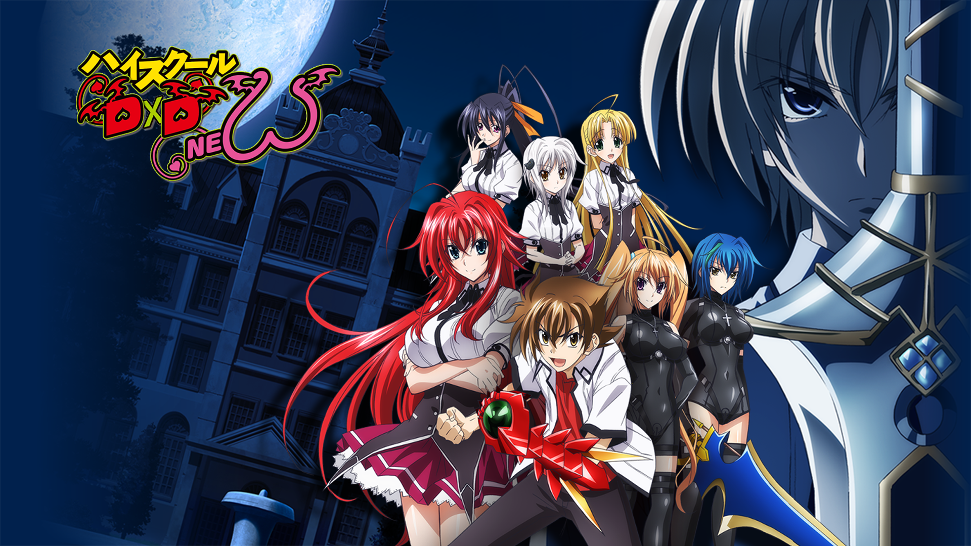 Image - Highschool dxd new midnight school excalibur.png ...