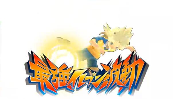 Saikyou_Eleven_Hadou_Wii_13.png