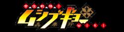 Joujuu_senjin_wiki_word.png