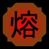 Tecnicas de Yoton (lava)  Elemento_Lava