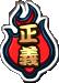 justice badge
