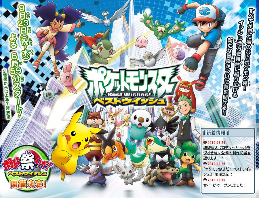 pokemon black and white nurse joy. Pokémon: Black & White's Japanese Poster