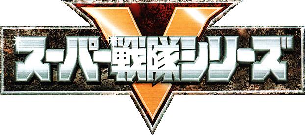 Super Sentai, el post que se merece