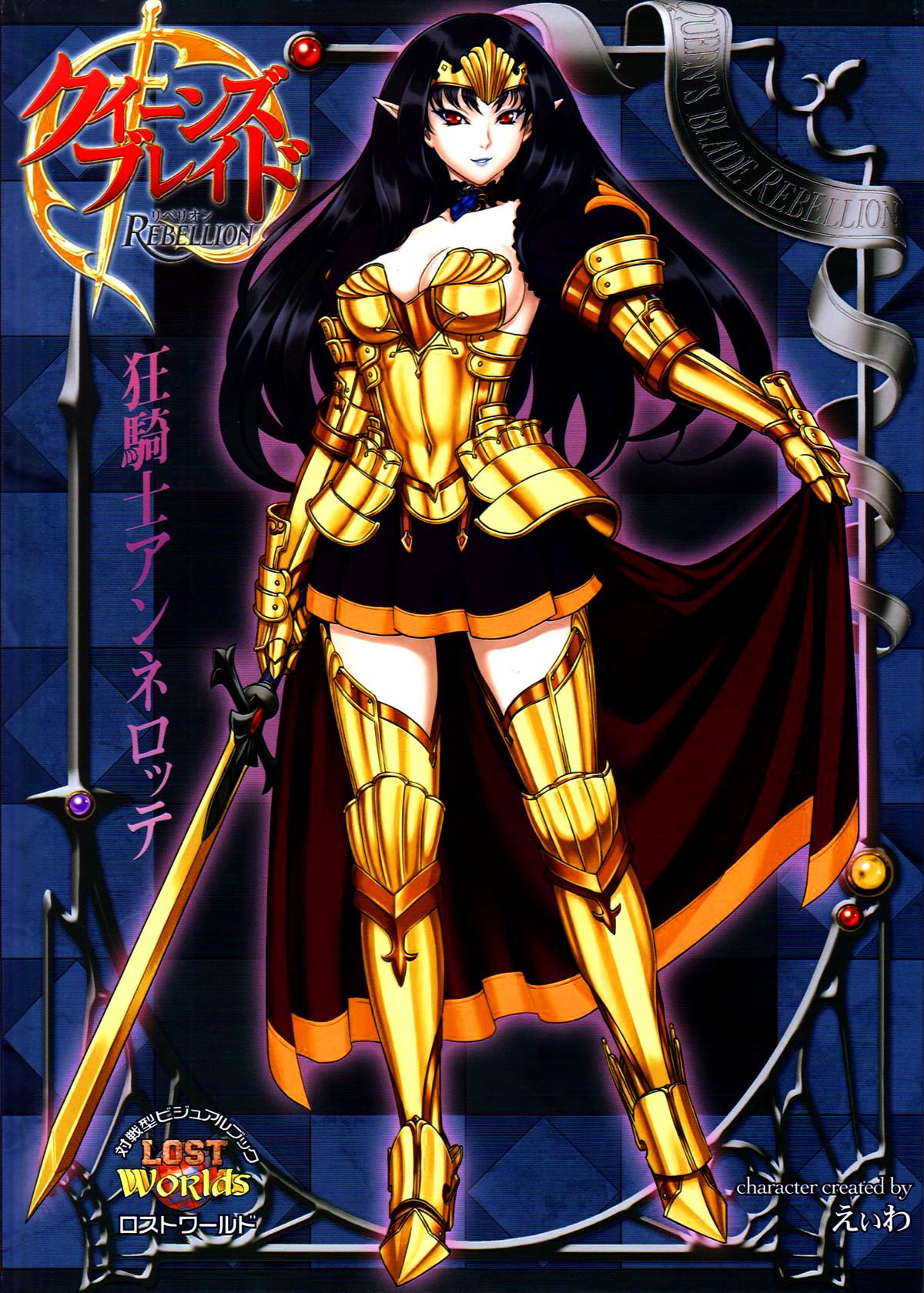 Image - 2P ANNELOTTE.jpg - Queen's Blade Wiki - Queen's ...