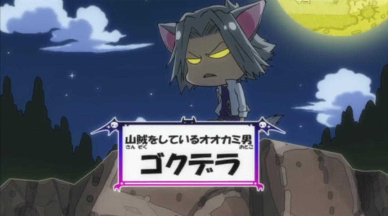 Gokudera_Werewolf