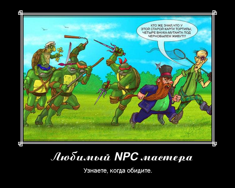 http://images.wikia.com/rpg/ru/images/6/6c/FavoredNPC.jpg