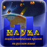 ВикиНаука