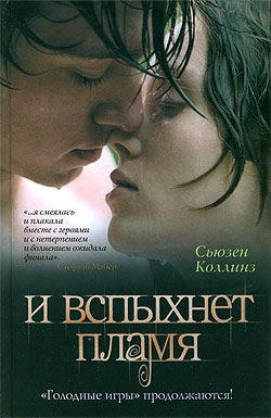 Couvertures d'Hunger Games Catching_Fire_Russia_cover_1