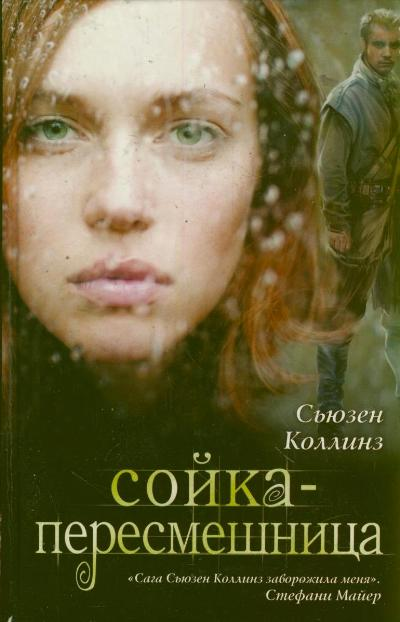 Couvertures d'Hunger Games Mockingjay_Russia_cover_2