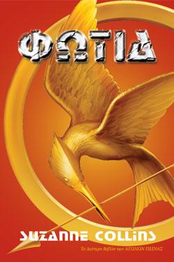 Couvertures d'Hunger Games 9_09