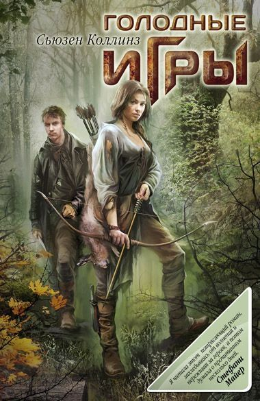 Couvertures d'Hunger Games RussiaCover2