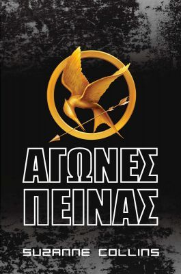 Couvertures d'Hunger Games GreekCover