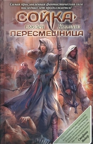 Couvertures d'Hunger Games Mockingjay_Russia_cover_1