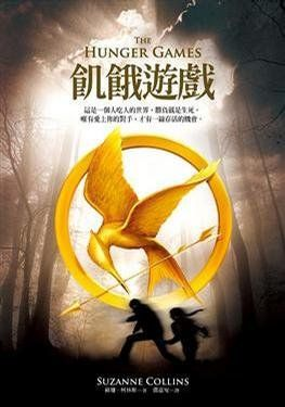 Couvertures d'Hunger Games ChineseCover