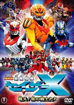 Sazer X Movie (Tokusatsu) (2006)