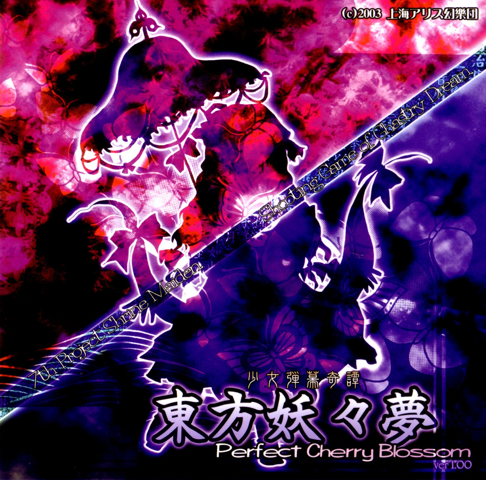 http://images.wikia.com/touhou/images/5/52/Th07cover.jpg