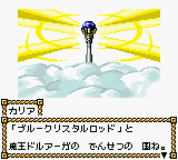 Blue Crystal Rod - Tower of Druaga Wiki