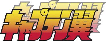 [Resim: Captain_Tsubasa_Logo.png]