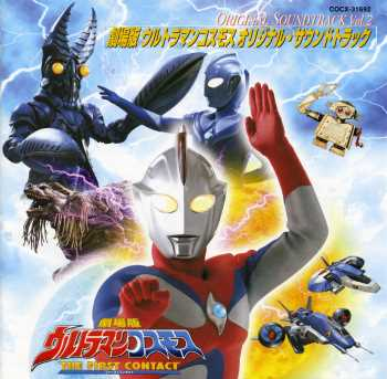 Ultraman Cosmos Pictures
