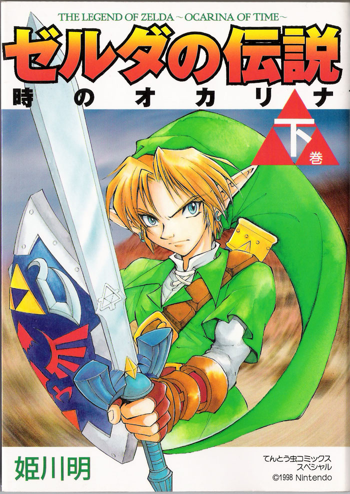 File:Ocarina Adult Manga.jpg. Size of this preview: 340 × 480 pixels.
