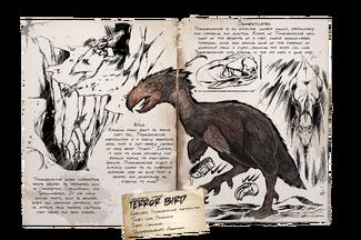 Dossier Terror Bird.png