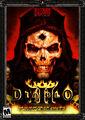 Diablo III Resurrection Awaits by Zetiam.jpg