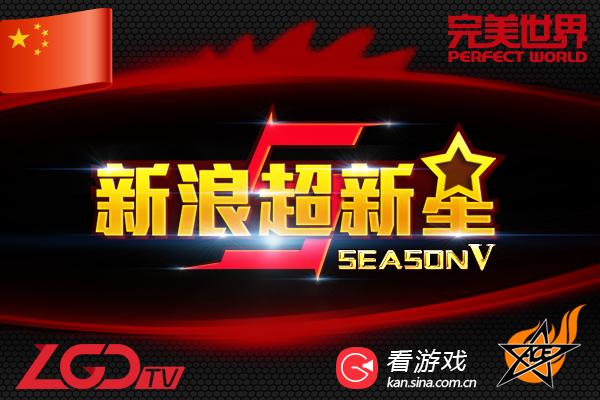 Sina Cup Season 5