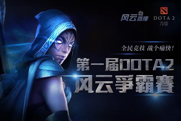 Fengyun Tournament