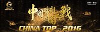 link= China Top 2016